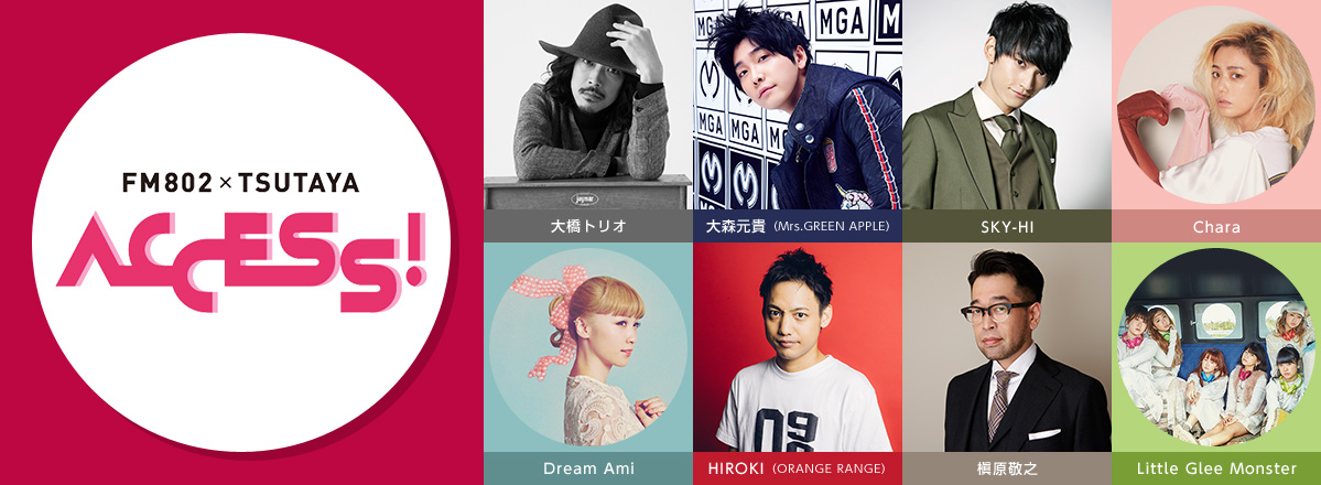 大橋トリオ,大森元貴(Mrs. GREEN APPLE),SKY-HI,Chara,Dream Ami,HIROKI(ORANGE RANGE),槇原敬之,Little Glee Monster