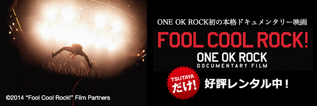 FOOL COOL ROCK
