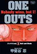 『ONE OUTS 1~20巻』(完)