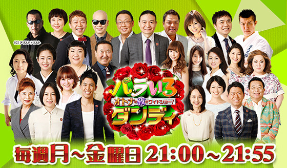 Copyright(c) Tokyo Metropolitan Television Broadcasting Corp. Tokyo Japan All Rights Reserved.