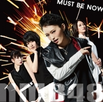 「Must be now」NMB48