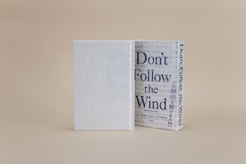 『Don't Follow the Wind: 展覧会公式カタログ2015』(河出書房新社刊)