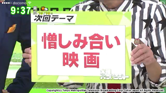 TOKYO MX「バラいろダンディ」/Copyright(c) Tokyo Metropolitan Television Broadcasting Corp. Tokyo Japan All Rights Reserved.