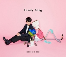 「Family Song」星野源