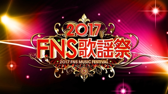『2017FNS歌謡祭』ロゴ