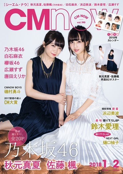 『CM NOW Vol.190』表紙
