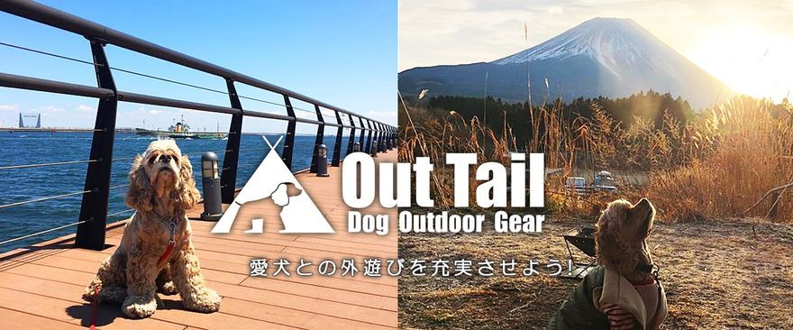 「Out Tail Dog Outdoor Gear(アウトテイル ドッグアウトドアギア)」