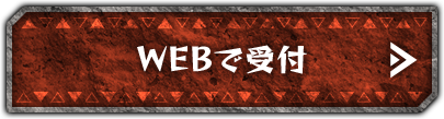 WEBで受付