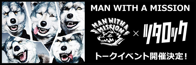 MAN WITH A MISSION×ツタロック トークイベント開催決定